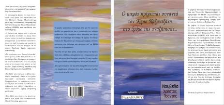 (3η έκδοση) Ο μικρός πρίγκιπας συναντά τον Κύριο Καζαντζάκη στο δρόμο της αναζήτησης, Χρήστος Τσαντής