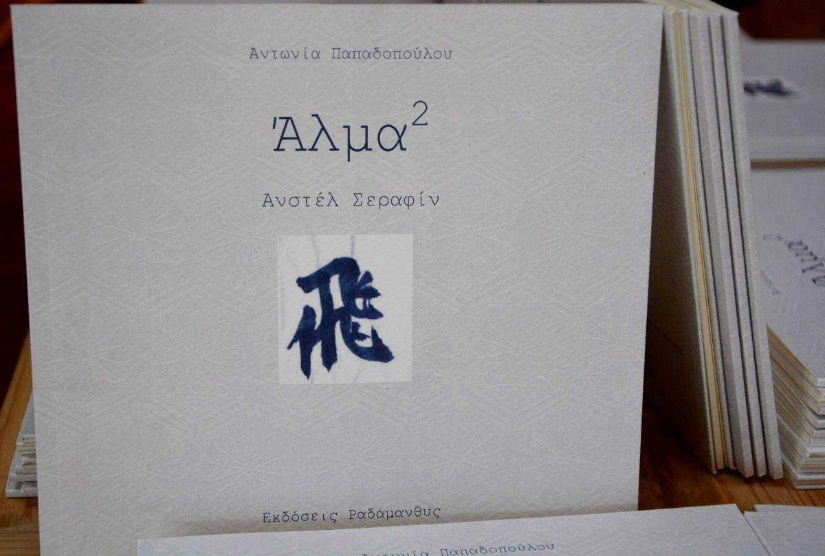 Η Αγγελική Μπεμπλιδάκη για την ποιητική συλλογή της Αντωνίας Παπαδοπούλου