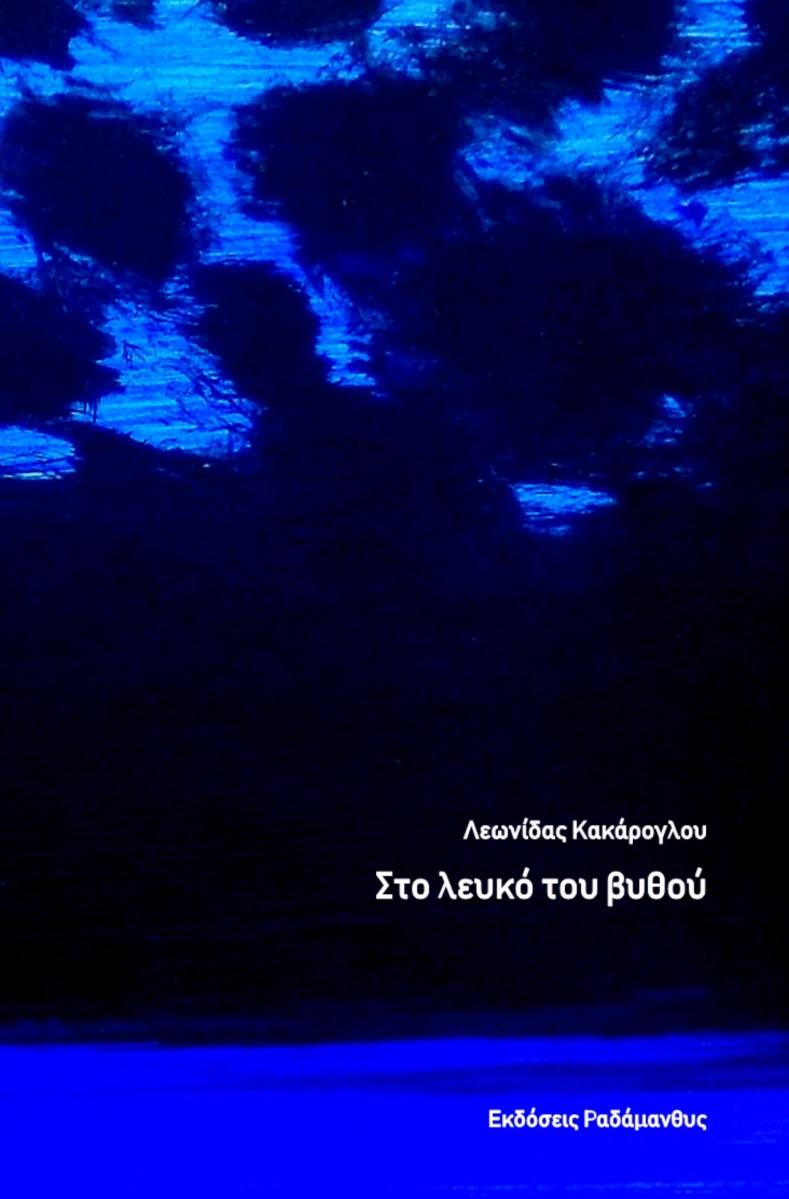 ΣΤΟ ΛΕΥΚΟ ΤΟΥ ΒΥΘΟΥ - Λεωνίδας Κακάρογλου