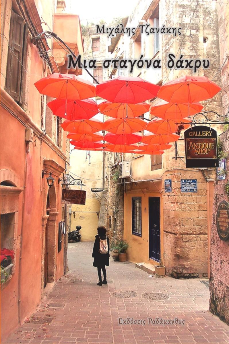 ΜΙΑ ΣΤΑΓΟΝΑ ΔΑΚΡΥ - ΜΙΧΑΛΗΣ ΤΖΑΝΑΚΗΣ