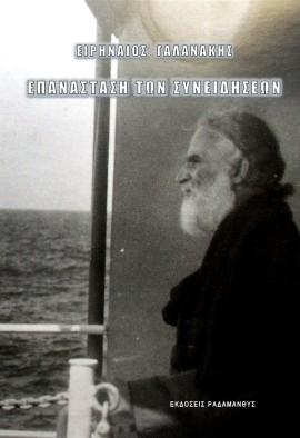 Ειρηναίος Γαλανάκης - Επανάσταση των συνειδήσεων