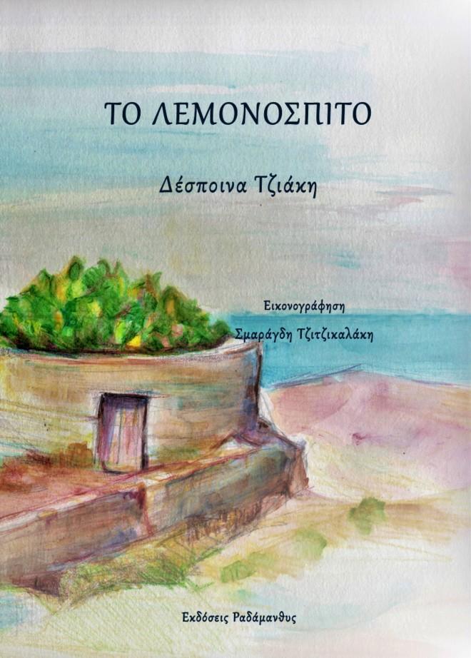 Το λεμονόσπιτο- Δέσποινα Τζιάκη