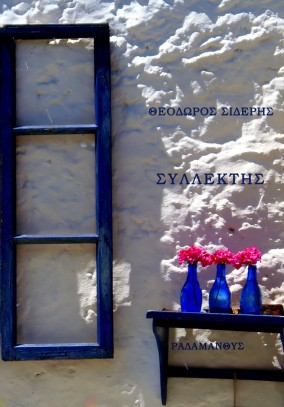 Συλλέκτης - Θεόδωρος Σίδερης. Φωτογραφία: Αθηνά Γαλανάκη