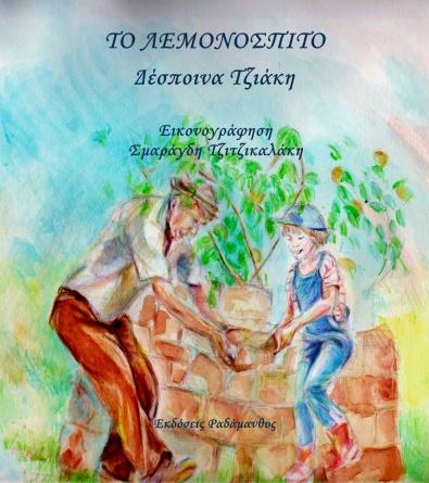Το λεμονόσπιτο - Δέσποινα Τζιάκη