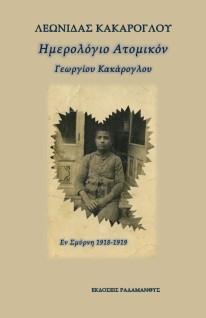 Ημερολόγιο Ατομικόν - Εν Σμύρνη 1918-1919 - Λεωνίδας Κακάρογλου