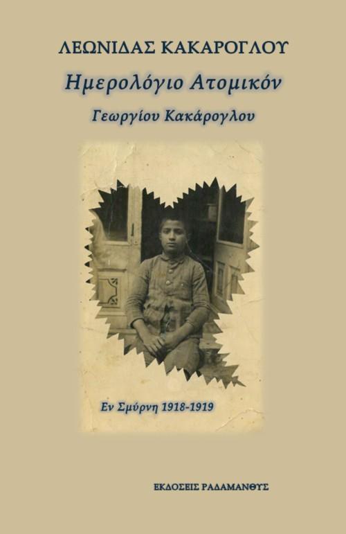 Ημερολόγιο Ατομικόν Σμύρνη 1918