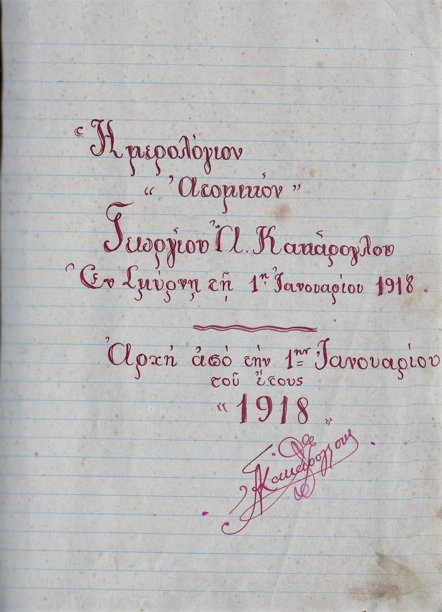 Ημερολόγιο Ατομικό Σμύρνη 1918