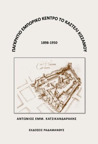Το Καστέλι ΚΙσσάμου Παγκρήτιο Εμπορικό Κέντρο 1898-1950, Αντώνης Κατσικανδαράκης