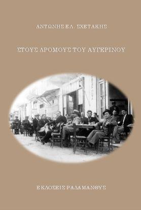 Αντώνης Σχετάκης-Στους δρόμους του Αυγερινού