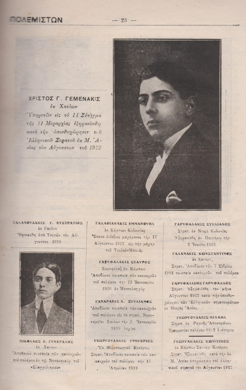 Καραγιαννάκης