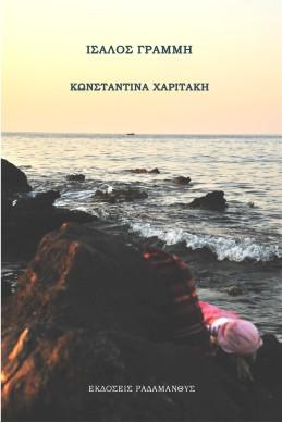 Ίσαλος Γραμμή - Κωνσταντίνα Χαριτάκη