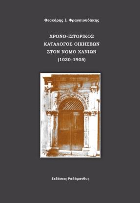 Θεοχάρης Φραγκιουδάκης Κατάλογος Χρονο-ιστορικών Οικήσεων Νομού Χανίων (1030-1905)