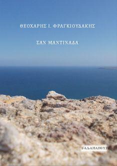 Θεοχάρης Φραγκιουδάκης - Σαν Μαντινάδα