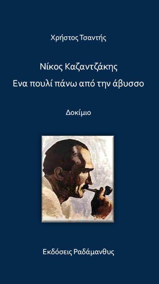 Καζαντζάκης - Ένα πουλί πάνω από την άβυσσο