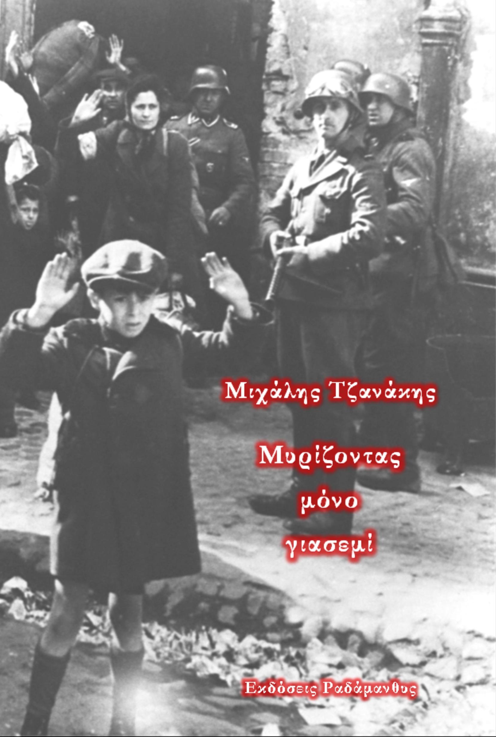 Μιχάλης Τζανάκης - Μυρίζοντας μόνο γιασεμ
