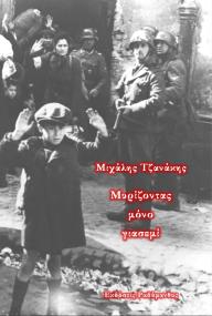 Μιχάλης Τζανάκης - Μυρίζοντας μόνο γιασεμί