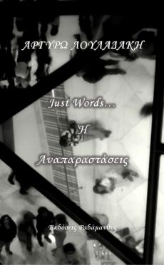 Just Words ή αναπαραστάσεις - Αργυρώ Λουλαδάκη