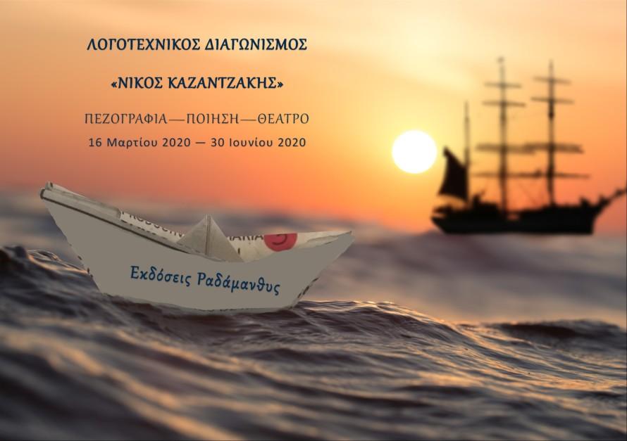 Λογοτεχνικός διαγωνισμός Νίκος Καζαντζάκης