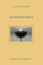 Εκδόσεις Ραδάμανθυς - Απομεινάρια φωτός