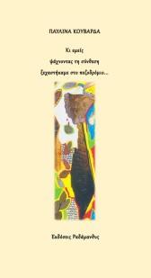 Παυλίνα Κουβαρδά - Κι εμείς ψάχνοντας τη σύνθεση ξεχαστήκαμε στο πεζοδρόμιο