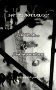 Αργυρώ Λουλαδάκη - Just words... ή Αναπαραστάσεις