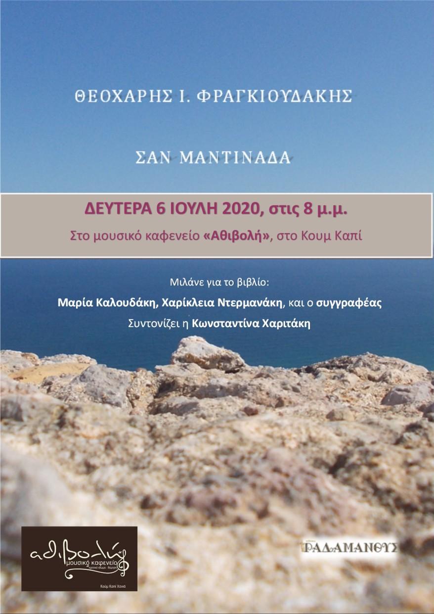 Θεοχάρης Φραγκιουδάκης