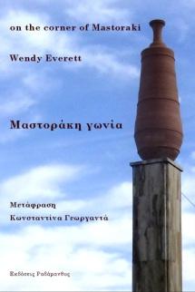 Wendy Everett - Μαστοράκη Γωνία