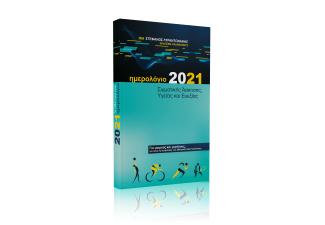 Στέφανος Λυραντωνάκης - Αθλητικό Ημερολόγιο 2021