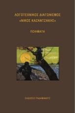 Λογοτεχνικός Διαγωνισμός Νίκος Καζαντζάκης - Ποίηση