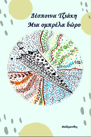 Δέσποινα Τζιάκη - Μια ομπρέλα δώρο