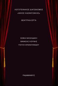 Λογοτεχνικός Διαγωνισμός Θέατρο
