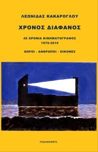 Λ. Κακάρογλου - Χρόνος Διάφανος - 40 χρόνια κινηματογράφος