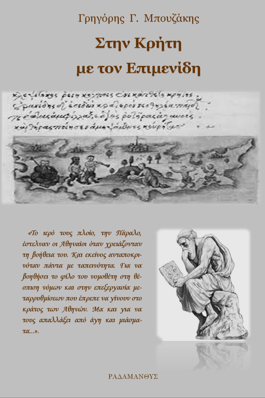 Στην Κρήτη με τον Επιμενίδη