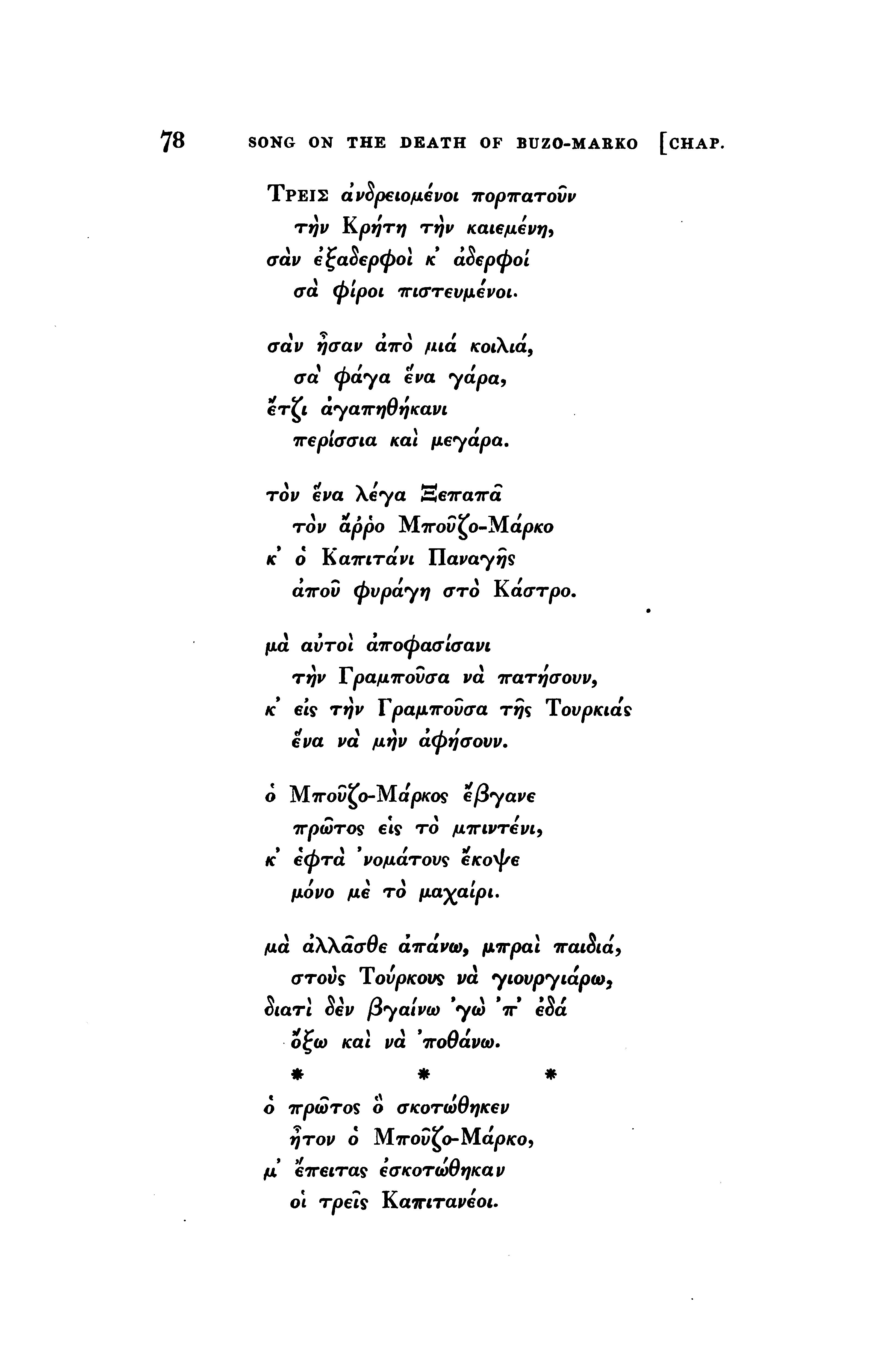 Το τραγούδι του καπετάν Μανιά
