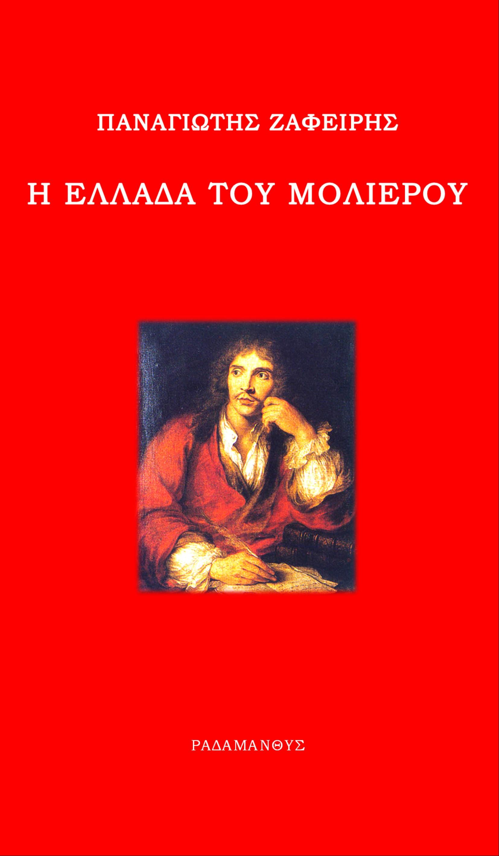 Η Ελλάδα του Μολιέρου