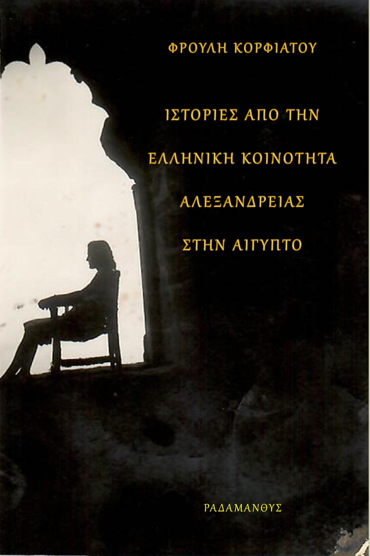 Αλεξανδρινές ιστορίες
